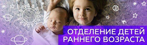 Отделение детей раннего возраста