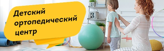 Детский ортопедический центр ДМЦ УДП РФ