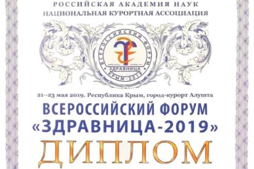 """Картинка диплом """"Здравница -2019"""""""