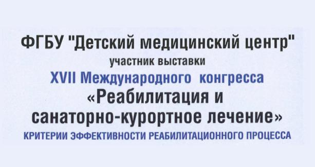"""Картинка номинация ФГБУ """"Детский медицинский центр"""""""