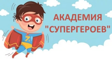 Академия супергероев