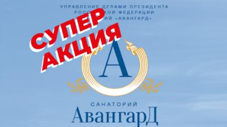 "Картинка Акция в санатории ""Авангард"""