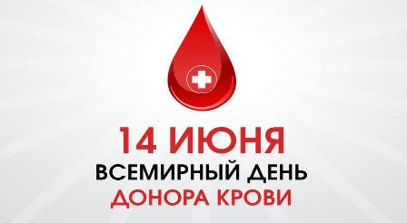 14 июля -всемирный день донора крови