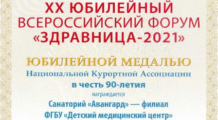 Юбилейная медаль за здравницу 2021