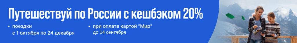 кэшбек для детского санатория Поляны
